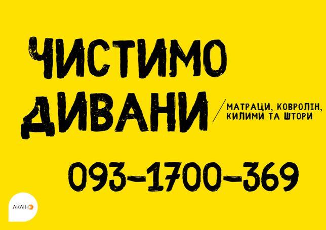 Хімчистка дивана, ковроліна, матраца. Київ. Чистка, почистити від плям