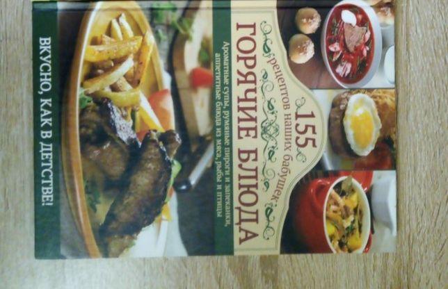 Продам кулінарну книгу
