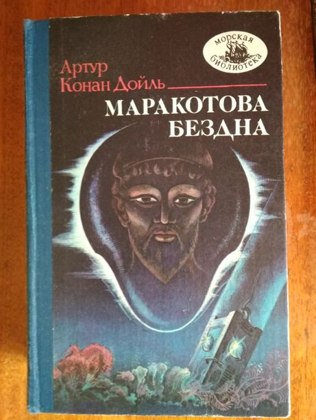 Артур Конан Дойль. ''Маракотова бездна''.