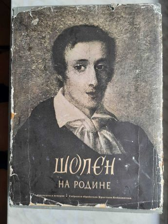 "Книга ""Шопен на родине"""