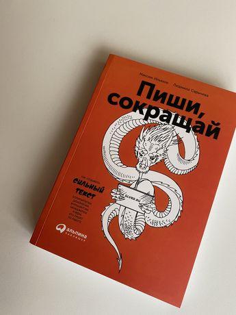 Книга «Пиши, сокращай» Максим Ильяхов, Людмила Сарычева