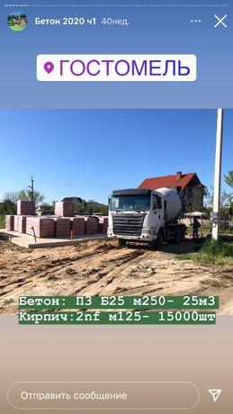 Бетон с доставкой, бетононасос, поддержка лабаратории, сертификат