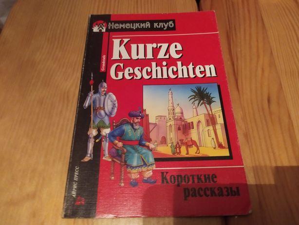 Короткие рассказы н на немецком языке
