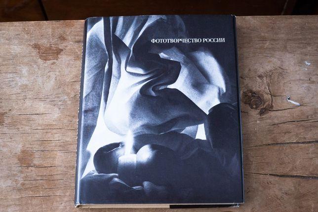 Фототворчество России Валерий Стигнеев 1990