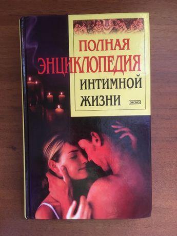 Полная энциклопедия интимной жизни Перелетова Е.В.