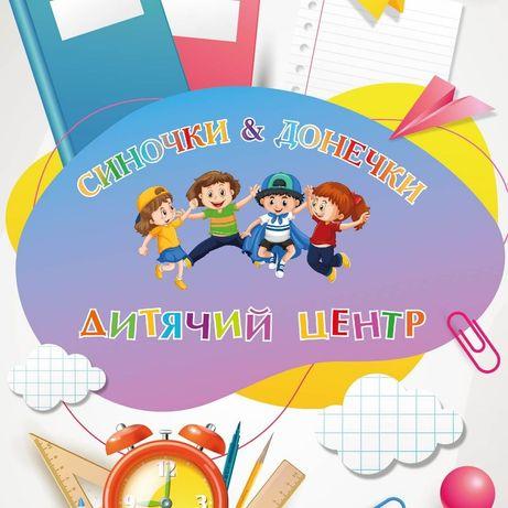 Дитячий центр розвитку та дозвілля Синочки&Донечки запрошує діток