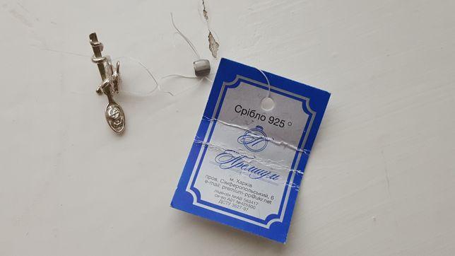 Серебряная подвеска, сувенир