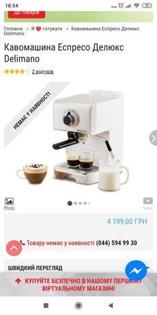 Профессиональная кофемашина Delimano Espesso Coffee Machine Deluxe