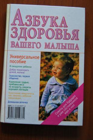 Книга Азбука здоровья вашего малыша