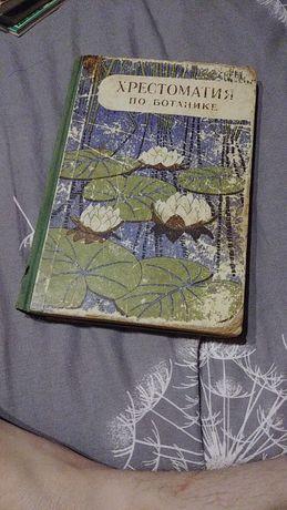 Книга Хрестоматия по ботанике 1960 год