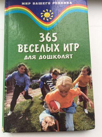 Книга з іграми для дітей