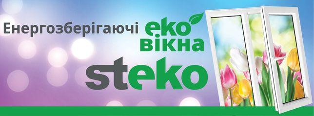 Пластиковые окна и балконы Стеко