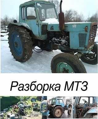 Запчасти новые и б.у МТЗ Т-150 сеялки и др.