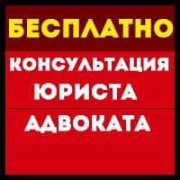 Адвокат юрист Запорожье. Услуги юриста. Консультации бесплатно