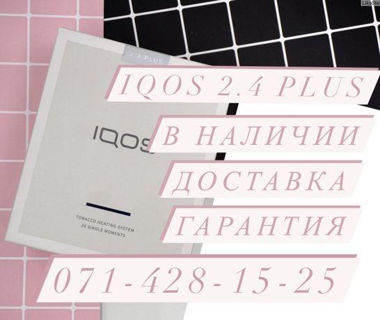 IQOS 2.4 Plus, оригинальный косплект с гарантией, доставка айкос.