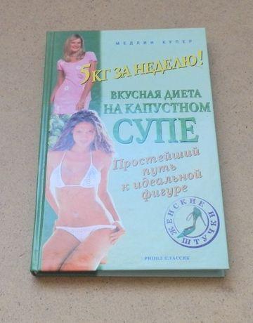 Медлин Купер 5 кг за неделю. Книга для похудения.