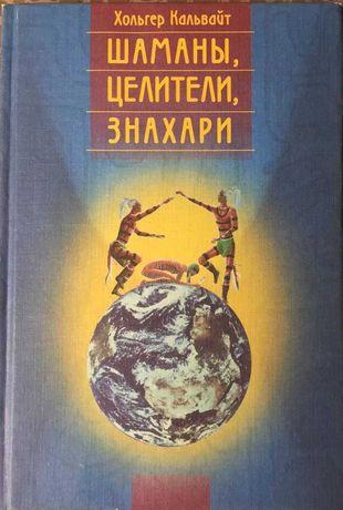 Кальвайт Х. Шаманы, целители, знахари. Древнейшие учения
