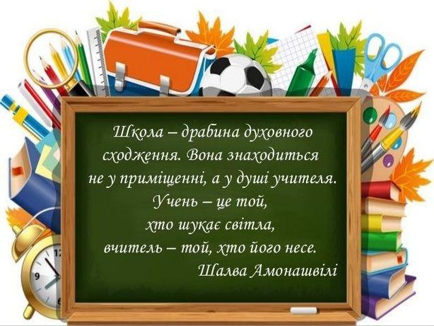 Підготовка до школи. Репетитор початкових класів