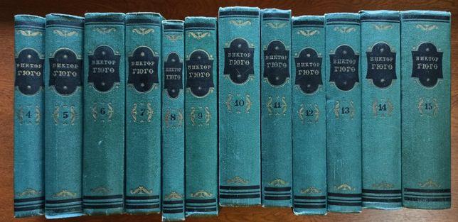 Повне зібрання творів Віктора Гюго в 15 томах (без перших 3-х)