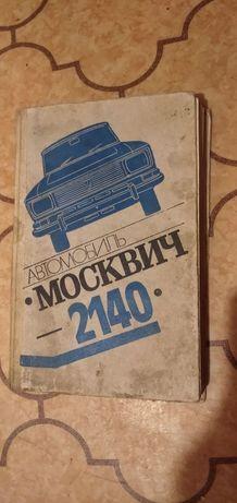 Автомобиль Москвич 2140, електрооборудование автомобилей