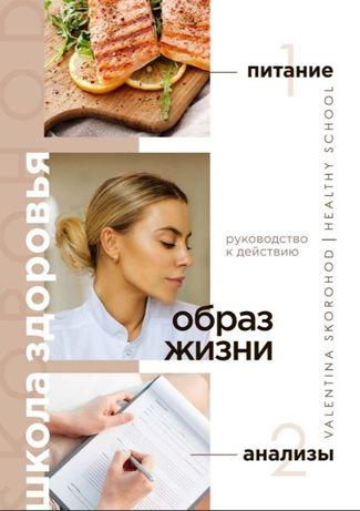 Валентина Скороход 12 разных Школа здоровья Снижение веса Вагинит