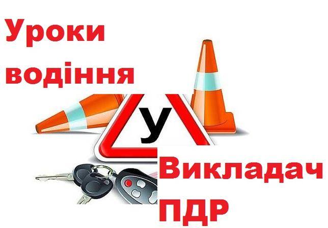 Уроки водіння, iнструктор з водіння, приватні уроки.