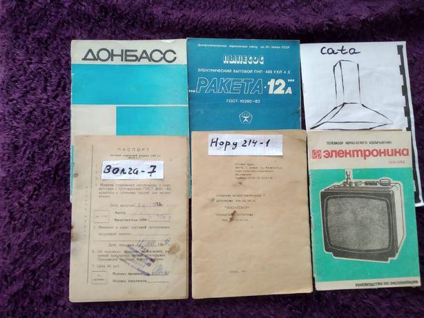 Инструкции паспорта к советской(СССР) технике, электронике