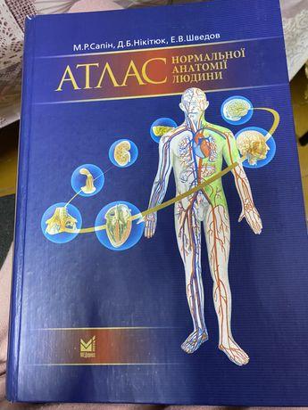 Атлас нормальної анатомії людини