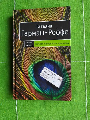 Гармаш-Роффе Татьяна. Вечная молодость с аукциона