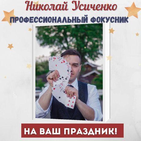 Фокусник. Иллюзионист. Киев