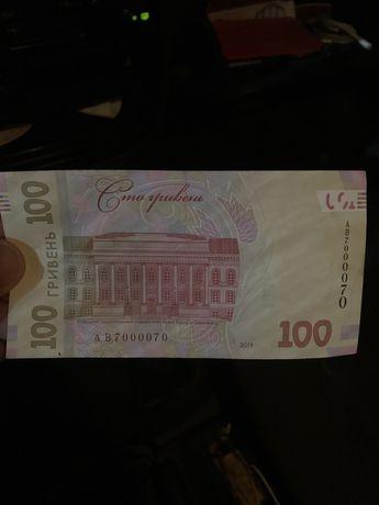 100 грн АВ7000070