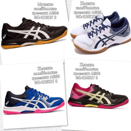 Оригинальные волейбольные кроссовки Asics, Mizuno (мужские, женские)