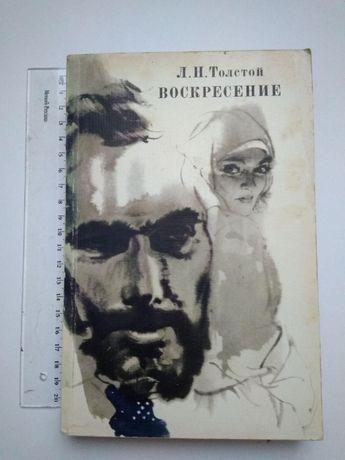 Л. Н. Толстой. Воскресение