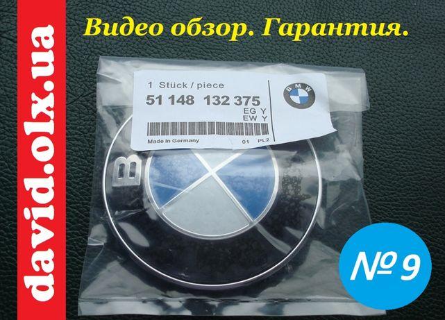 "Гарантия! Значок, эмблема BMW ""оригинал""+ ВИДЕО! Логотип бмв. Значёк б"