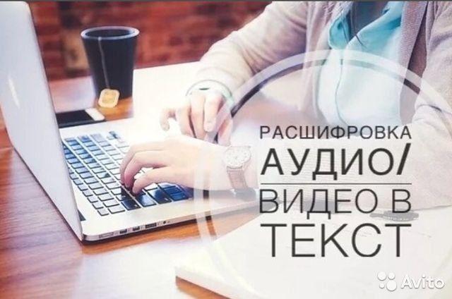 набор текста, формул, транскрибация, решение тестов т.д.