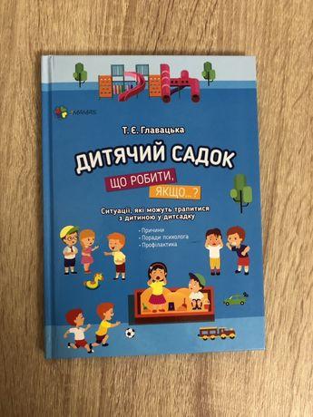 Книга Дитячий садок, Главацька