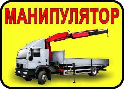 Перевозка и услуги КРАН - МАНИПУЛЯТОР круглосуточно Дешево Я-ВОДИТЕЛЬ