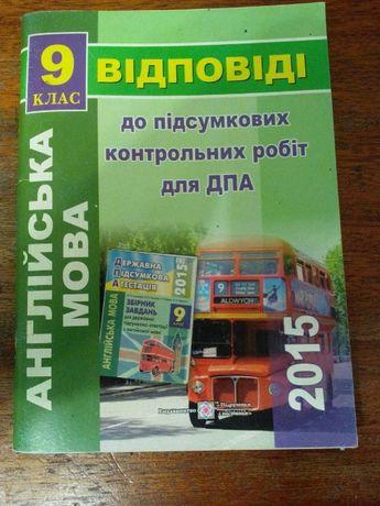 Відповіді до контрольних робіт для ДПА 2015. Англійська мова 9 клас