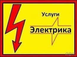 Электрик на дом. Коммунар, Парус, Красный камень