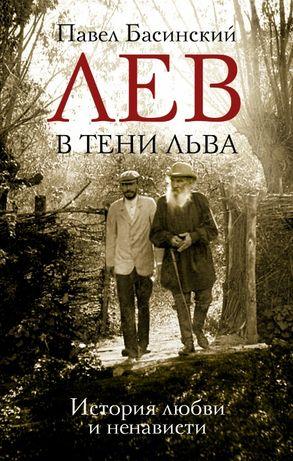 Павел Басинский Лев в тени Льва. История любви и ненависти