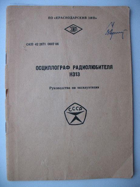Инструкция руководство к осциллограф радиолюбителя Н313