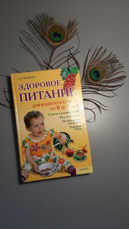 Продам новую книгу