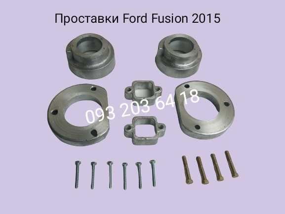 Проставки для увеличения клиренса Ford Fusion 2015