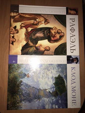 Книжки Великие Художники и Скульптура новые