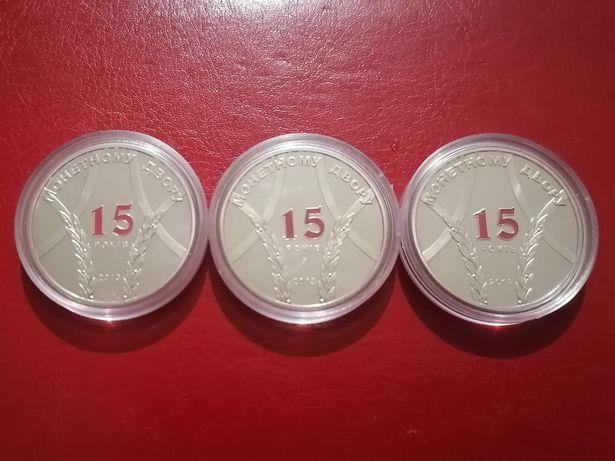 3 шт Монета Жетон 15 лет Монетному двору НБУ 2013 Украина