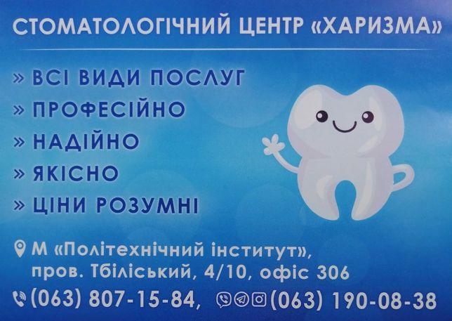 Стоматология  М. Политехнический институт