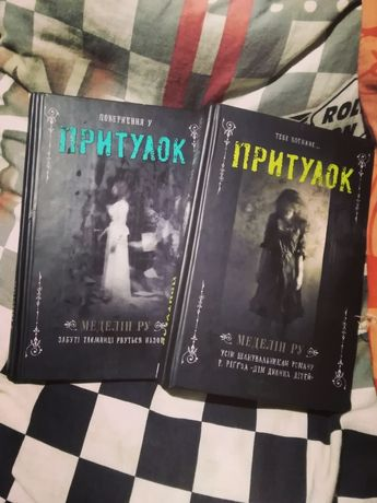 Книга «Притулок» Мэделин Ру