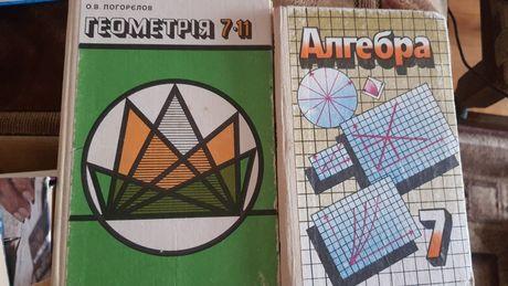Погорєлов О.В. Геометрія, Макаричев Алгебра