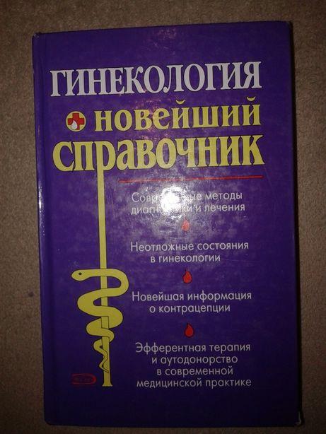 Гінекологія довідник