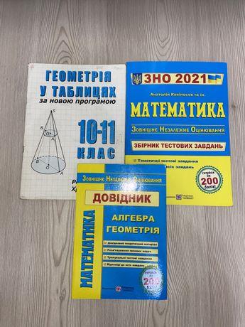 Нові! Книжки математика Зно
